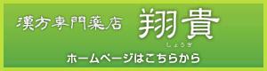 神戸三宮の漢方薬店
